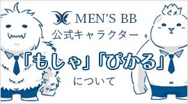 MEN'S BB公式キャラクター もしゃ ぴかる