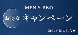 MEN'S BBのお得なキャンペーン