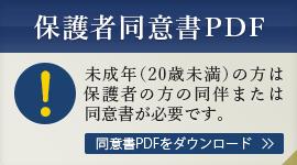 保護者同意書PDF