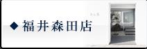 福井のメンズ脱毛Men's BB 福井森田店