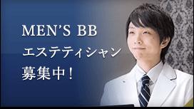 MEN'S BB エステティシャン募集中!