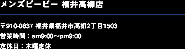 メンズビービー 福井高柳店 〒910-0837 福井県福井市高柳2丁目1503 営業時間:am9:00~pm9:00 定休日:木曜定休