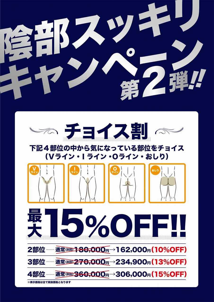 inbu_campaign
