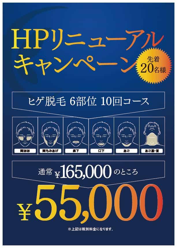 HP-renew