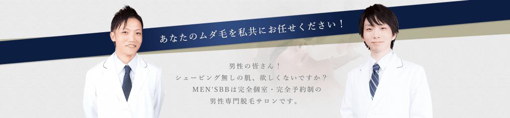 170206_MEN'S_BB_top_slider01