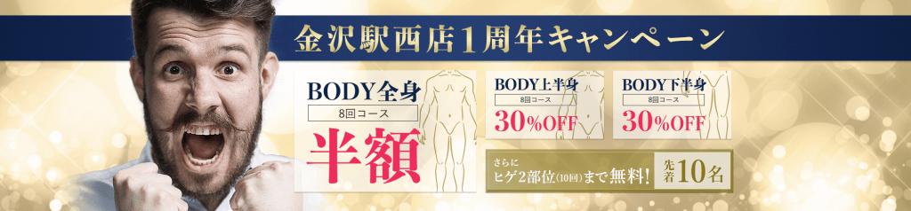 金沢駅西店1周年キャンペーン